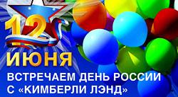 День России в «Кимберли Лэнд»