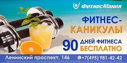 Только до 30 июня! Карта за 60% от стоимости и 90 дней бесплатно в клубе «ФитнесМания»!