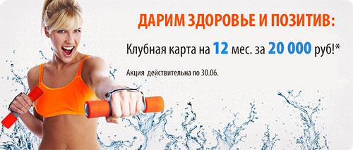 Комфортный фитнес-комплекс с бассейном на Красной Пресне. Акция до 30.06 — карта «Все включено» на 15 мес. за 23 500 руб!