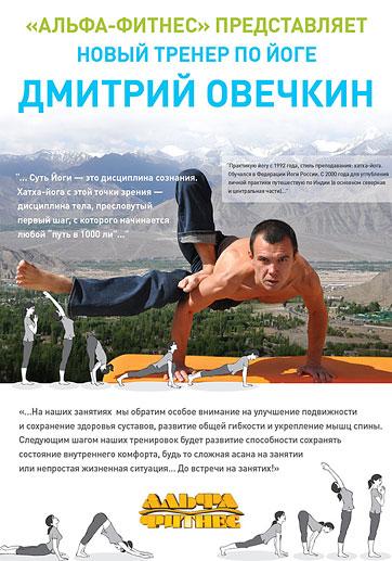 «Альфа Фитнес» представляет. Новые тренеры!