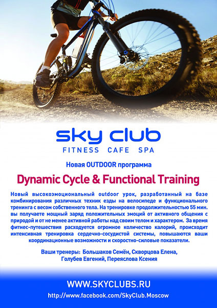 Новая программа Outdoor — Dynamic Cycle&Functional Training!