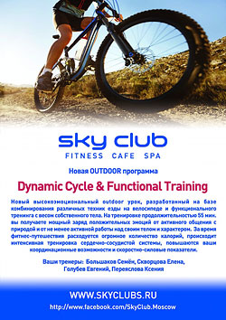 ����� ��������� Outdoor � Dynamic Cycle&Functional Training!