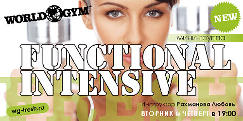 Functional Intensive � ����� ����-������!