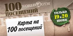 Только 19 и 20 июня! Спешите приобрести 100 визитов в клубе World Gym Зеленый