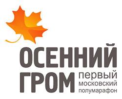 Полумарафон «Осенний Гром»