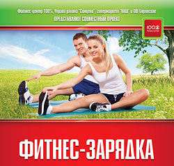 Фитнес идет к вам! Бесплатные фитнес-зарядки на свежем воздухе!