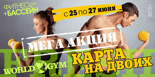 Только с 25 по 27 июня! Мега-акция «Карта на двоих» в World Gym Зеленый!