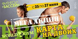 Только с 25 по 27 июня! Мега-акция «Карта на двоих» в World Gym Зеленый!