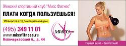 Плати когда пользуешься! 100 визитов в год по специальной цене в клубе «Мисс Фитнес» Марьино!