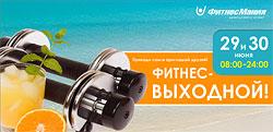 29-30 июня фитнес-выходной в клубе «ФитнесМания». Занимайтесь бесплатно!