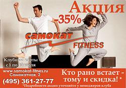 Только с 1 по 10 июля скидка 35% в клубе «Самокат»!