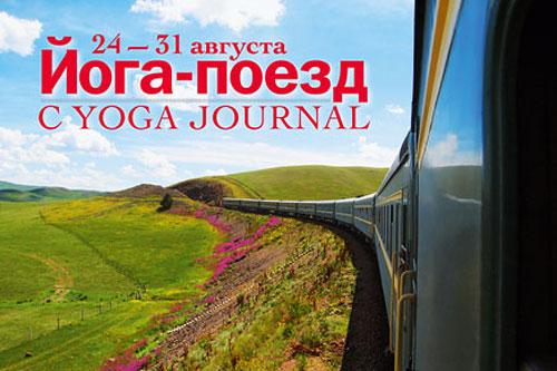 Йога-поезд отправится за Урал