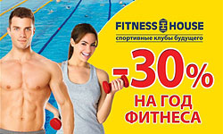 ������ � Fitness House