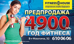 ����������� Fitness House �� ���������