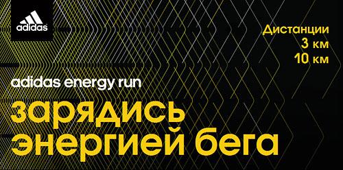 adidas Energy Run