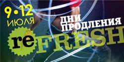 Только c 9 по 12 июля — Дни продления в фитнес-клубе World Gym Зеленый!