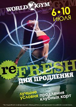 Дни продления стартуют с 6 июля в фитнес-клубе World Gym Ферганская