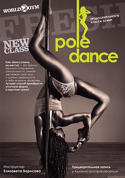 New! Pole Dance! Новый формат персональной тренировки!