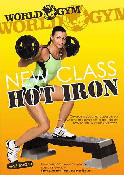 Новый урок Hot Iron в клубе World Gym Зеленый!
