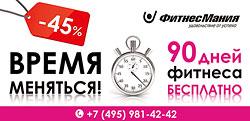 Время меняется! Скидка 45% и 90 дней фитнеса бесплатно в клубе «ФитнесМания»!