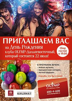 День рождения клуба Olymp Дальневосточный!