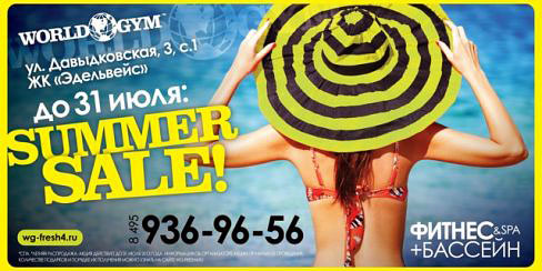 � ������-����� World Gym ����������� ��������� Summer Sale!