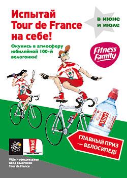Примите участие в розыгрыше велосипеда!