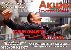 Только с 29 по 31 июля всего 35 карт по летним ценам в клубе «Самокат»!