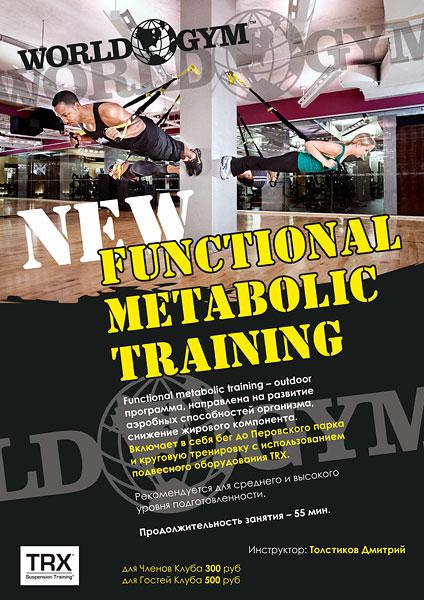 В World Gym Зеленый новый урок Functional Metabolic Training!