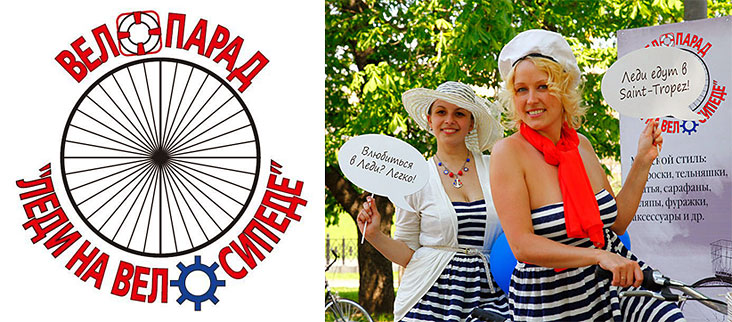 Велопарад в Москве «Леди на велосипеде»