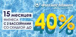 15 месяцев фитнеса с 2-мя бассейнами со скидкой до 40% в клубе «ФитнесМания»!