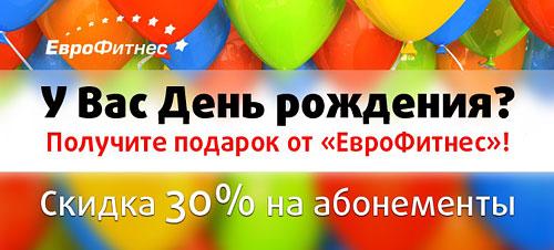 Скидка для именинников и студентов в «ЕвроФитнес»!