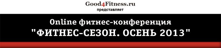Online фитнес-конференция «Фитнес-сезон. Осень-2013»