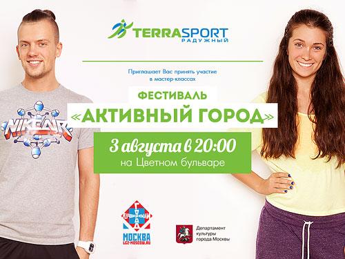 Terrsport Радужный приглашает всех на фестиваль «Активный город»