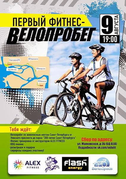 Первый фитнес-велопробег в Петербурге