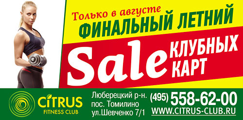 ��������� ������ Sale ������� ����, ������ � ������� � Citrus Fitness Club!