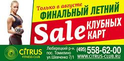 Финальный летний Sale клубных карт, только в августе в Citrus Fitness Club!