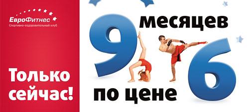 9 месяцев по цене 6 в фитнес-клубе «Еврофитнес»!