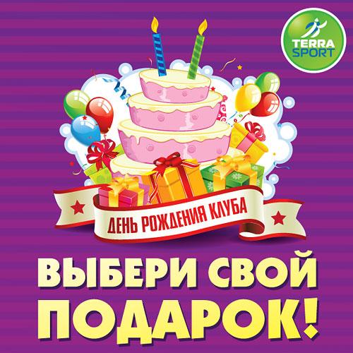 Поздравления фитнес-клубу с днем рождения