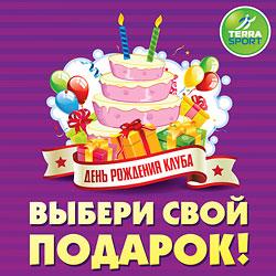 Выбери свой подарок! У клуба «Terrasport Коперник» — День рождения!