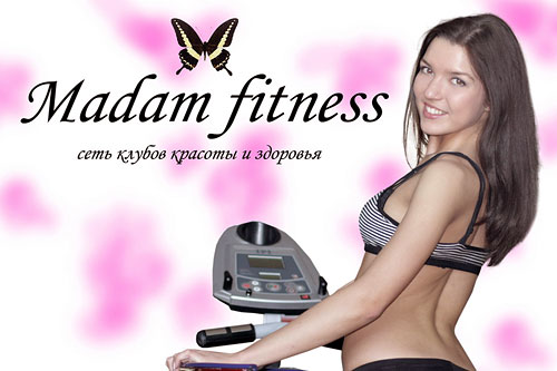 ���������� � Madam Fitness!