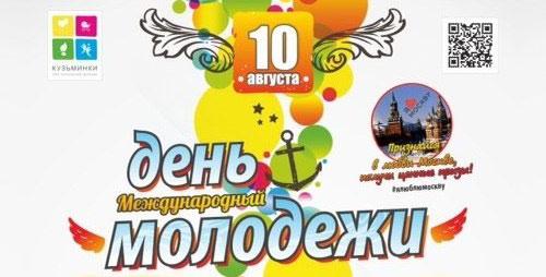 10 августа, парк «Кузьминки»