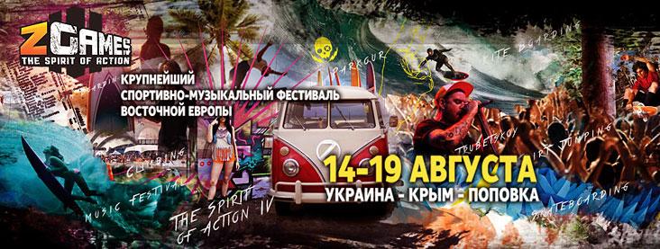 Z-Games — крупнейший спортивно-музыкальный фестиваль Восточной Европы
