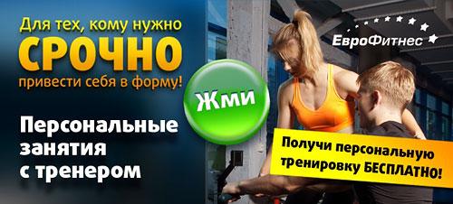 Персональная тренировка в «ЕвроФитнес» — бесплатно!
