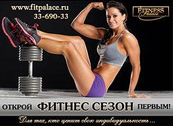 Открой фитнес-сезон первым в клубе Fitness Palace!