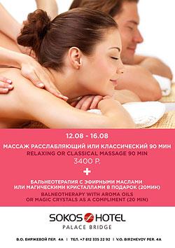Скидка на массажи до 16 августа в Sokos Hotel!