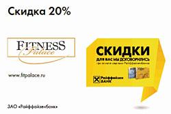 В Fitness Palace — спецпредложения для держателей карт Райффайзенбанка