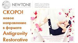Antigravity Restorative — новый формат в клубе Newtone!