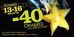 Только с 13 по 16 августа скидка 40% на карту клуба World Gym Ферганская!