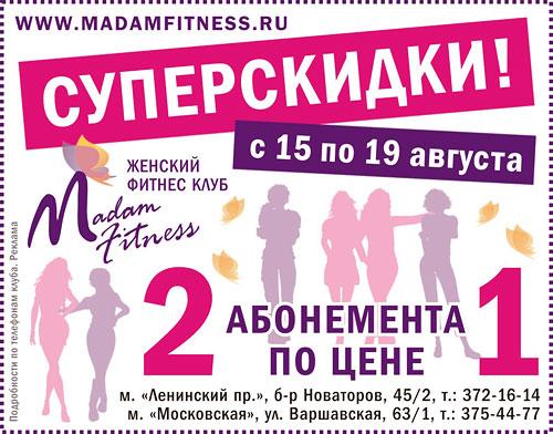 2 абонемента по цене одного в Madam Fitness